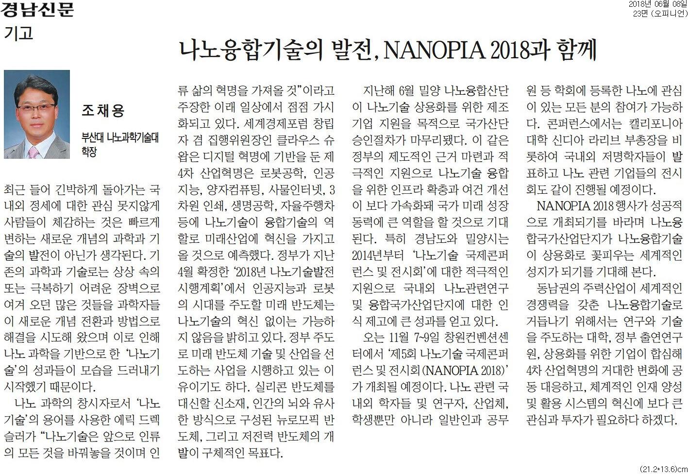 기고문 : 나노융합기술의 발전, NANOPIA 2018과 함께